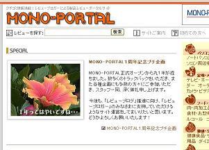 MONO-PORTALトップページキャプチャー画像