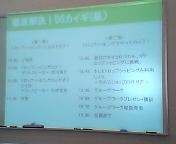 DS会議プログラム