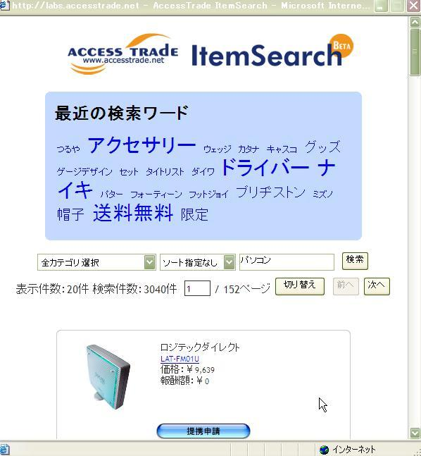 itemsearch