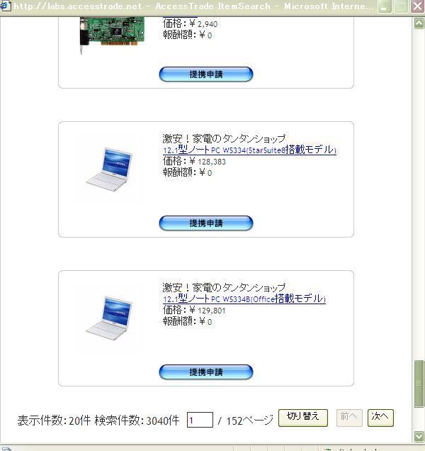 itemsearch検索結果
