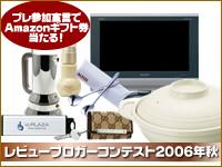 レビューブロガーコンテスト2006秋